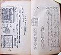 Gohomotsu ZUE Horyuji1842.JPG