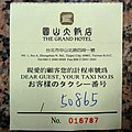 Grand Hotel Taipei taxi-calling sheet 20150815.jpg