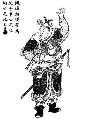 Guan Ping - A Qing dynasty illustration of Guan Ping