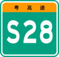 Guangdong Expwy S28 sign no name.png