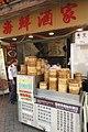 HK 觀塘 Kwun Tong 駿業街 Tsun Yip Street shop Chinese restaurant dim sum take-away food counter October 2018 IX2 01.jpg