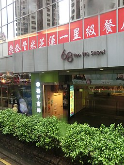 HK Bus 10 tour view 68 Yee Wo Street building name sign May-2014 鼎泰豐 Dintaifung Taiwanese restaurant
