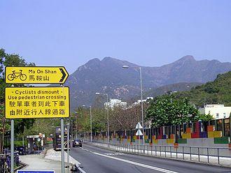 Ma On Shan (peak) - Image: HK Ma On Shan Au Kung Kok