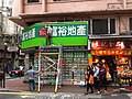 HK SW 上環 Morrison Street shop 富裕地產 Rich Harvest property agent sign visitors repairs Working at Height work safety Jan-2014.JPG