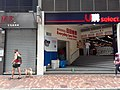 HK SW 上環 Sheung Wan 文咸街 Bonham Strand shop U-Select Supermarket August 2020 SS2 03.jpg