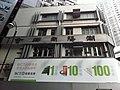 HK SW Bonham Strand 創興銀行 BCT MPF outdoor ads sign Feb-2013 豐樂商業大廈 Fung Lok Commercial Building.JPG