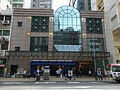 HK Sai Ying Pun Des Voeux Road 137 一洲國際廣場 Yat Chau International Plaza Jockey Club entrance.JPG