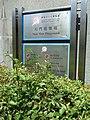 HK Shek Mun Playground name sign On Ping Street Sept-2012.JPG