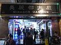 HK TST night 美麗都大廈 Mirador Mansion name entrance Nathan Road 62.JPG
