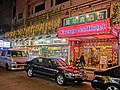 HK Yau Ma Tei 廟衙 Temple Street night 萬年青酒店 Evergreen Hotel Apr-2013.JPG