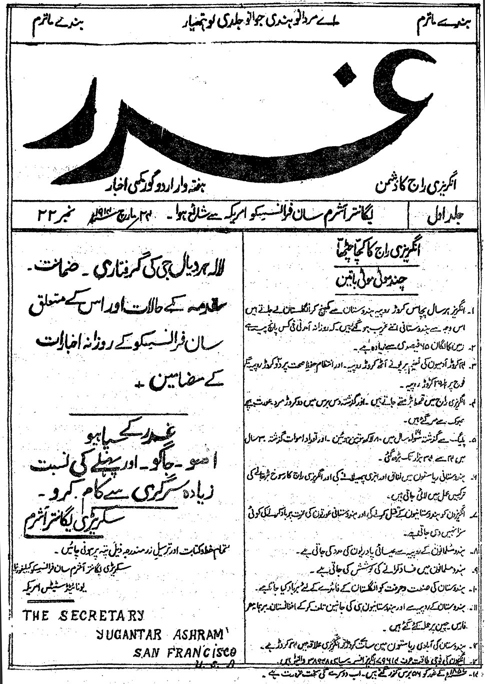 Hindustan Ghadar article detailing arrest of Lala Hardayal (March 24, 1914)