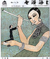 "Huaisu, ""Fascination."" Shanghai manhua 8 (June 9, 1928).jpg"
