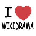 I-heart-wikidrama.png