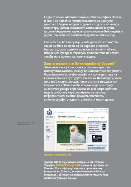 Датотека:IW 20022015 Printer.pdf