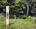 Inonagawari Site.jpg
