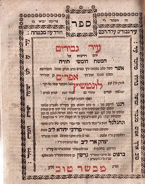 Shlomo Ephraim Luntschitz - Title page of a 1799 edition of Ir Gibborim