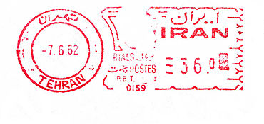 Iran stamp type B4.jpg