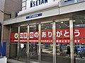 Isetan Sagamihara 20190915-4.jpg