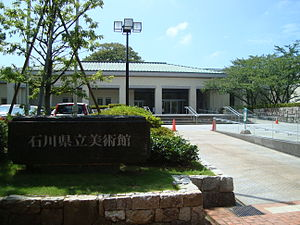 Ishikawa Prefectural Museum of Art.JPG