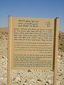 Israel DSC08569 (9538796721).jpg