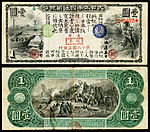 JAPAN-10-Constitutional Monarchy-One Yen (1873).jpg