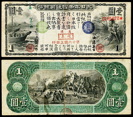 Early 1-yen banknote (1873), engraved and printed by the Continental Bank Note Company of New York JAPAN-10-Constitutional Monarchy-One Yen (1873).jpg