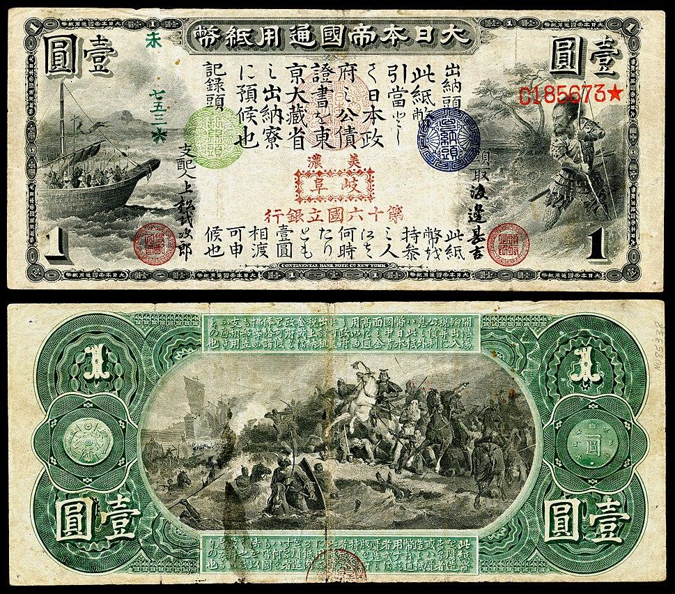 JAPAN-10-Constitutional Monarchy-One Yen (1873)