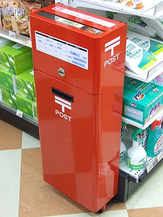 Convenience - Japan Post Mailbox conveniently located inside a shopping mall.