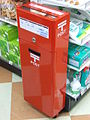 Japan Post Convenience Store Mailbox.jpg