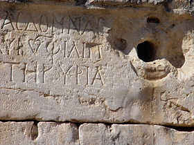 Jerash-Inscriptions.jpg