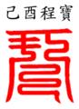 Jiyou Chengbao.png
