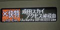 Keisei3050-Airport-Ltd-Exp1.JPG