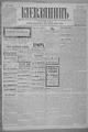 Kievlyanin 1902 145.pdf