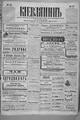 Kievlyanin 1902 27.pdf
