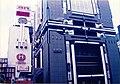 Kirin Plaza Shinsaibashi(Ebisubashi) Osaka Japan Late1990's.jpg