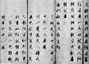 Vajrasekhara Sutra - Image: Kongokyo