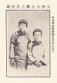Lü Bicheng in Takungpao in Tianjin.jpg