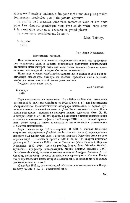 страницаl N Tolstoy All In 90 Volumes Volume 80pdf266