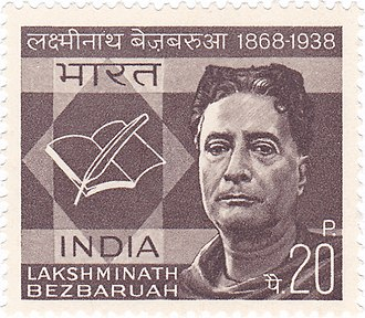 Lakshminath Bezbaroa - Bezbaroa on a 1968 stamp of India