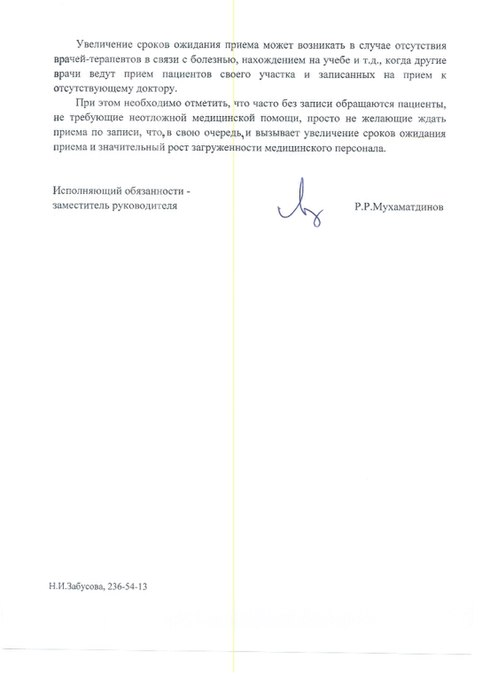 Letter from Ministry of Health of the Republic of Tatarstan (2021-04-14) 02.jpg
