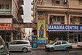 Manama Centre at Abdullah Bin Thani Street.jpg