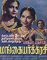 Mangaiyarkkarasi 1949.jpg