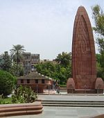 Massacre memorial in Amritsar.jpg
