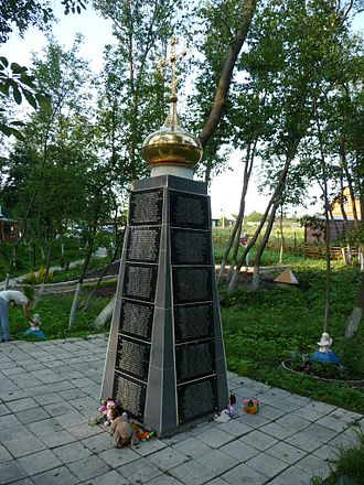 Beslan school siege - Monument in Moscow Oblast