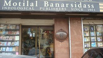 Motilal Banarsidass - Motilal Banarsidass Shop in North Delhi