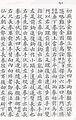 Muye Tobo Tong Ji; Book 4; Chapter 1 pg 6.jpg