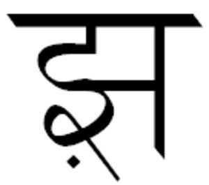 Jha (Indic) - Image: Nagri zh