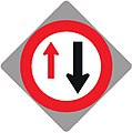 New Zealand road sign RG-19A.jpg