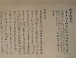 Omuro Sōjōki (beginning scroll 1).jpg