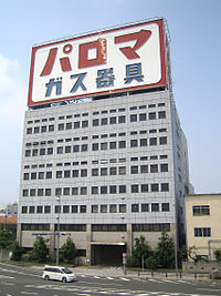 Paloma, Ltd. (headquarters) 1.jpg